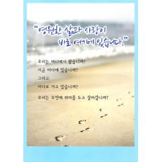 냉담교우찾기 포스터D안