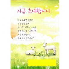 냉담교우찾기 포스터C안