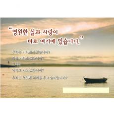 냉담교우찾기 포스터 A안