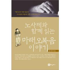 노사제와 함께 읽는 마태오복음 이야기